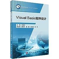 """普通高等教育""""十三五""""规划教材:Visual Basic程序设计"""