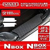 新型 N-BOX N-BOXカスタム(助手席ベンチシート)JF3 JF4ラバー製ステップマット