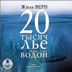 Dvadtsat' tysyach l'ye pod vodoy [Twenty Thousand Leagues Under the Sea]