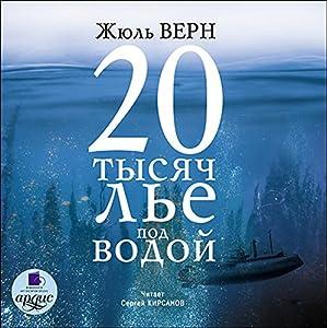 Dvadtsat' tysyach l'ye pod vodoy [Twenty Thousand Leagues Under the Sea] Audiobook