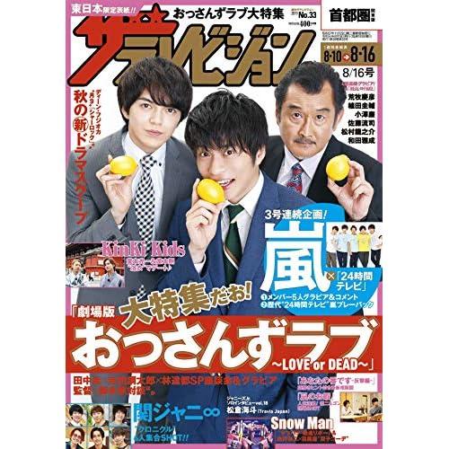 ザテレビジョン 2019年 8/16号 表紙画像