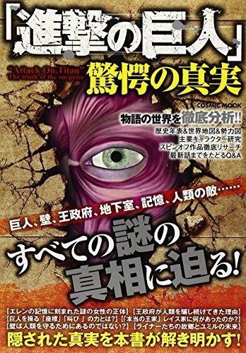 「進撃の巨人」驚愕の真実_巨人、壁、王政府、地下室、記憶、人類の敵...すべての (COSMIC MOOK)