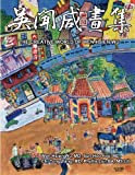 The Creative World of Wen-Hsien Wu, Wen-Hsien Wu, 1625030703