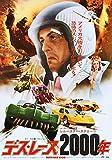 Death Race 2000 Japanese Poster Art Sylvester Stallone 1975 Movie Poster Masterprint (24 x 36)