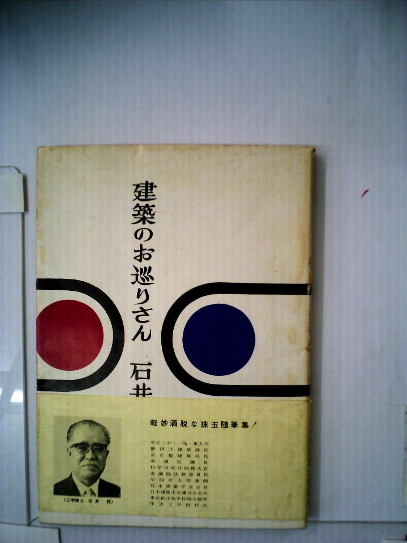 建築のお巡りさん―随筆 (1962年)...