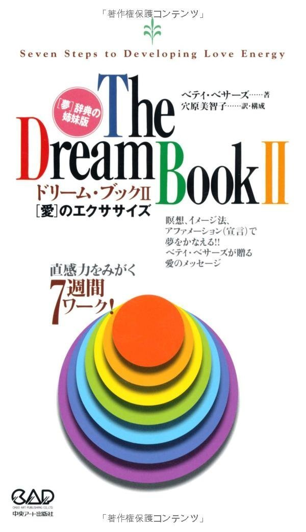Download Dorīmu bukku = The dream book. 2 ebook