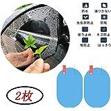 カーバックミラー 防水膜防霧スクラッチ防止保護フィルム 魔法フィルム 防曇汚れ 雨中安全運転 貼り付け簡単 150MM*100MM(2枚入り楕円形)