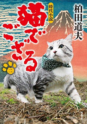 猫でござる(2) (双葉文庫)