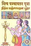 Nitya Panchayadhana Poojai