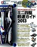 タミヤ公式ガイドブック ミニ四駆 超速ガイド2013 (Gakken Mook)