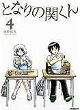 となりの関くん 4 (MFコミックス フラッパーシリーズ)