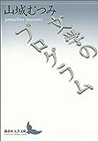 文学のプログラム (講談社文芸文庫)