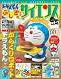 img - for Science of Doraemon strange contraption 5 robot Doraemon (Shogakukan learning Mook) (2012) ISBN: 4091068154 [Japanese Import] book / textbook / text book