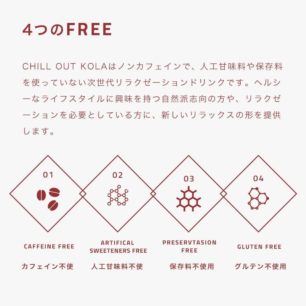 CHILL OUT KOLA BOXセット(10本入り)
