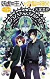Father blonde and husband of ?? - see its Yorozuya Ayakashi incident Pledge (C ?NOVELS Fantasia) (2012) ISBN: 4125012229 [Japanese Import]