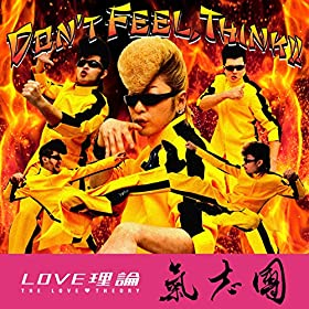 Dont-Feel-Think-氣志團