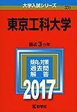 東京工科大学 (2017年版大学入試シリーズ)