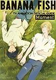 BANANA FISH TVアニメ公式ガイド: Moment (コミックス単行本)