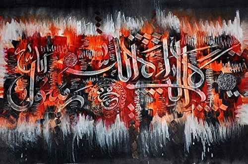 Home Decor Hand Painted Oil On Canvas Individual Islamic Calligraphy - First Kalma - Unframed by Islamic Art Online