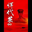 恽代英文集(下卷)