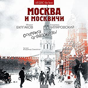 Moskva Krasnokamennaya Audiobook
