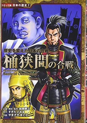 桶狭間の合戦―歴史を変えた日本の合戦 (コミック版日本の歴史)