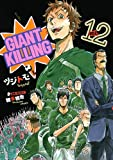 GIANT KILLING [In Japanese] [Japanese Edition] Vol.12