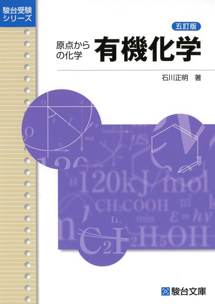 化学のおすすめ参考書・問題集『原点からの化学 有機化学』