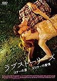 [DVD]ラブストーリーズ コナーの涙/エリナーの愛情【3枚組】 [DVD]