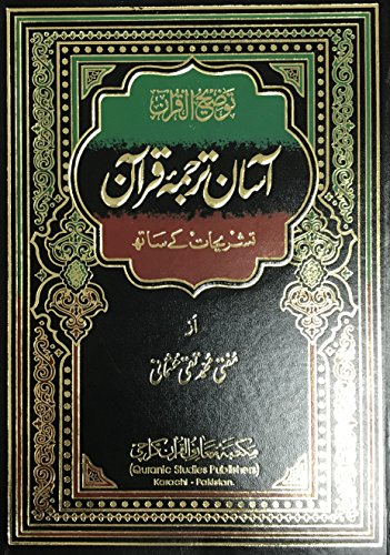 Aasan Tarjuma Quran (Complete in One Volume) Urdu By Mufti Taqi Usmani