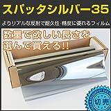 ブレインテック(braintec) スパッタシルバー35(38%) 50cm幅×長さ1m単位切売
