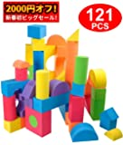Flycreat 積み木 知育玩具 つみき EVA素材 ブロック 軽くて柔らかい おもちゃ DIY カラフル ソフト カラフル 教育おもちゃ 想像力 発想力 色彩・図形・動物認知 早期開発 変形しにくい 環境にやさしい素材を採用 子供の日 子供プレゼント ギフト クリスマスプレゼント 出産祝い 女の子のおもちゃ 収納袋付き 121個