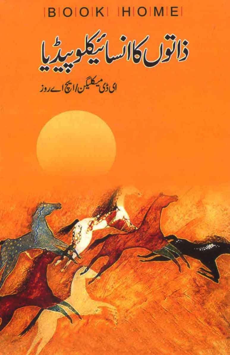 Free urdu pdf books download