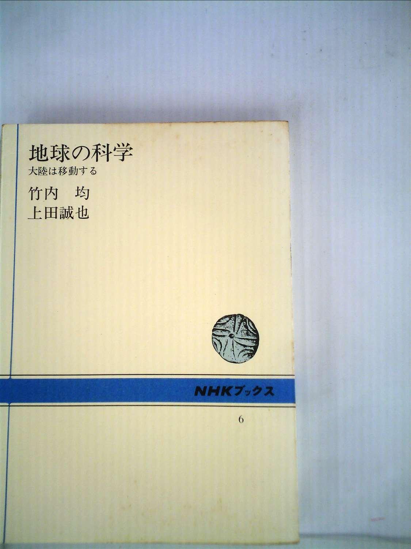 地球の科学 (1964年) (NHKブックス) | 竹内 均, 上田 誠也 |本 | 通販 ...
