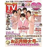 週刊TVガイド 2020年 お正月特大号