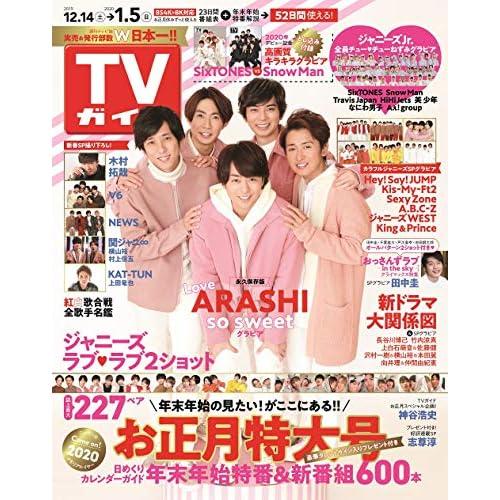 週刊TVガイド 2020年 お正月特大号 表紙画像
