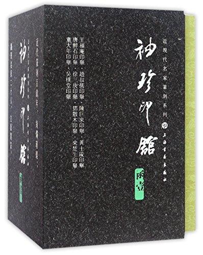 袖珍印馆近现代名家篆刻系列(函1共10册)(精)
