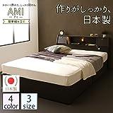 日本製 照明付き フラップ扉 引出し収納付きベッド セミダブル (ボンネル&ポケットコイルマットレス付き)『AMI』アミ ダークブラウン 宮付き 国産頑丈ベッドフレーム