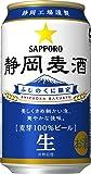 【静岡工場謹製、数量限定】サッポロ静岡麦酒缶350㎖×24缶