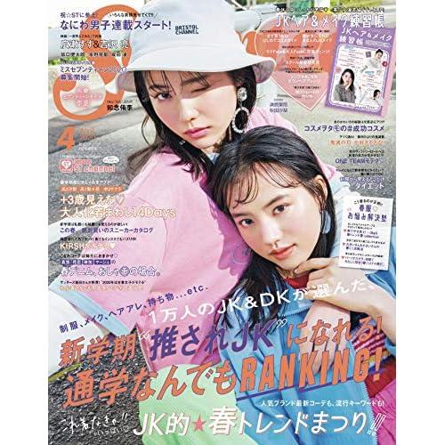 Seventeen 2020年4月号 表紙画像