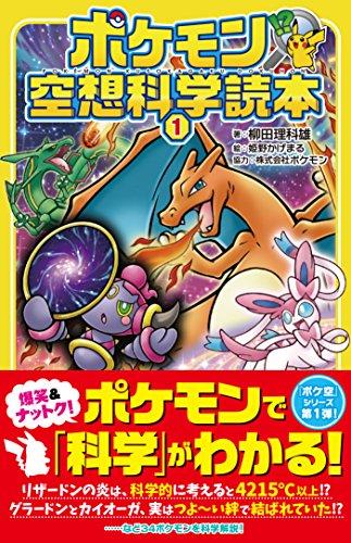 ポケモン空想科学読本1