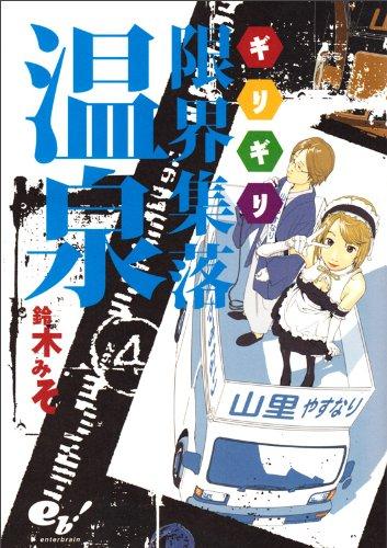 限界集落温泉4巻 (ビームコミックス)