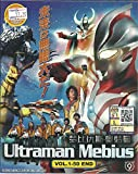 ULTRAMAN MEBIUS - COMPLETE TV SERIES DVD BOX SET ( 1-50 EPISODES )