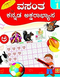 Buy Look & Learn : Kannada Alphabets Book Online at Low Prices in