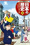 学習まんが 日本の歴史 16 恐慌の時代と戦争への道 (全面新版 学習漫画 日本の歴史)
