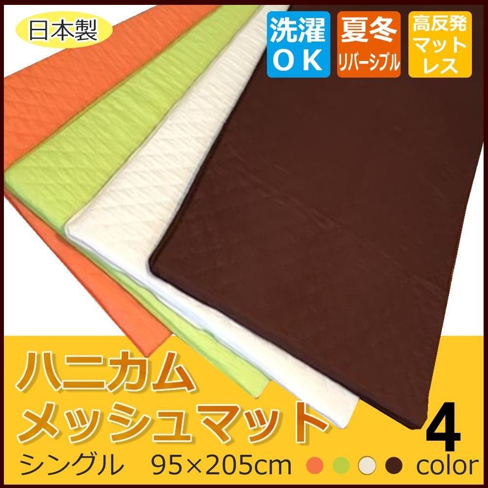 日用品 寝装 寝具 関連商品 ハニカム メッシュマット シングル 95×205cm ブラウン B076B7GBTY