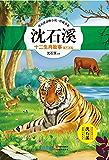 沈石溪十二生肖故事:鼠牛虎兔 (沈石溪十二生肖故事01)