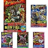 Re:Monster [コミック] 1-5巻 新品セット (クーポン「BOOKSET」入力で+3%ポイント)