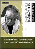 """经方方证传真:胡希恕""""以方类证""""理论与实践"""