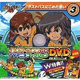 Inazuma Eleven GO TV Anime Collection DVD Gather! [I think that I put in 3. Rasutopasu] Raimon Eleven Hen (single)